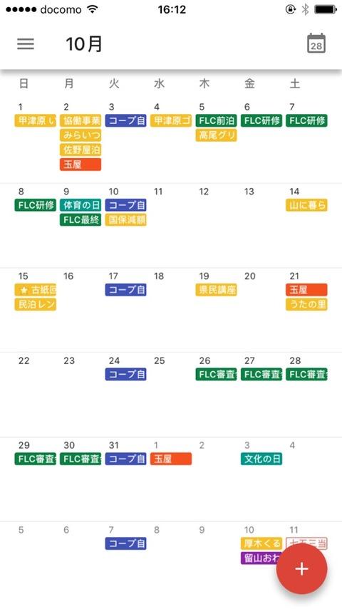 2017-09-28-16-12-20